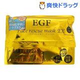 EGF フェイスレスキューマスク EX(40枚入)