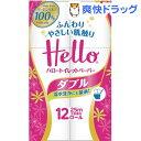 ハロー トイレットペーパー ダブル(12ロール)【ハロー】...
