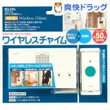 エルパ ワイヤレスチャイム 押ボタン送信器セット EWS-1001(1コ入)