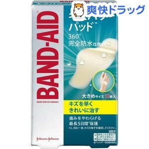 バンドエイド キズパワーパッド 大きめサイズ / バンドエイド / バンドエイド キズパワーパッド...
