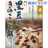 京都雲月 黒豆ときのこのご飯(3〜4人前)