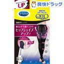 寝ながらメディキュット ヒップシェイプアップスパッツ M(1足)【メディキュット(QttO)】【送料無料】
