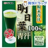 明日葉青汁100%(2.5g*20包)