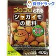 花ごころ ジャガイモの肥料(400g)[ジャガイモ]