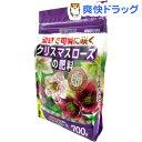 花ごころ クリスマスローズの肥料(700g)