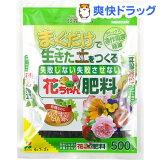 花ちゃん肥料(500g)