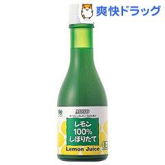 オーガニックレモン100%しぼりたて(180mL)