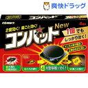 KINCHO コンバット ゴキブリ殺虫剤 大型容器 連鎖駆除効果(4コ入)【コンバット】