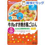 和光堂 グーグーキッチン 牛肉のすき焼き風ごはん 9ヵ月〜(80g)
