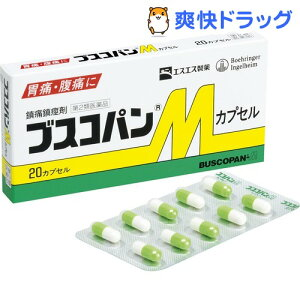 【第2類医薬品】ブスコパンMカプセル(20カプセル)