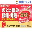 【第(2)類医薬品】漢元ハヤオキ カプセル(20カプセル)【170317_soukai】