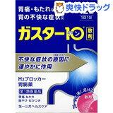 ガスター10 散(セルフメディケーション税制対象)(12包)