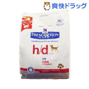 ヒルズ プリスクリプション・ダイエット 犬用 h/d ドライ(3kg)【ヒルズ プリスクリプション・ダイエット】[特別療法食]【送料無料】