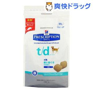 ヒルズ プリスクリプション・ダイエット 犬用 t/d 大粒 ドライ(1kg)【ヒルズ プリスクリプション・ダイエット】[特別療法食]【送料無料】