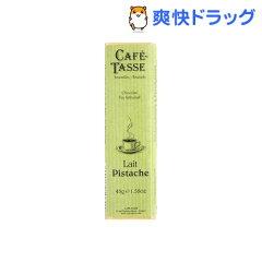 カフェタッセ ピスタチオミルクチョコ(45g)