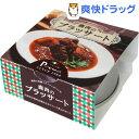 【訳あり】ペペネーロイタリア館 鹿肉のブラッサート(90g)