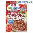特定原材料7品目不使用 完熟トマトのハヤシライスソース(105g) 1