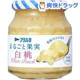 アヲハタ まるごと果実 白桃(250g)