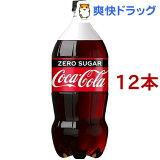 コカ・コーラ ゼロ(2L*12本セット)【コカコーラ(Coca-Cola)】