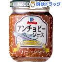 マコーミック アンチョビーソース(95g)【マコーミック】[パスタソース]