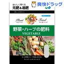 朝日工業 野菜・ハーブの肥料 ベジタブル 150g(150g)【朝日工業】