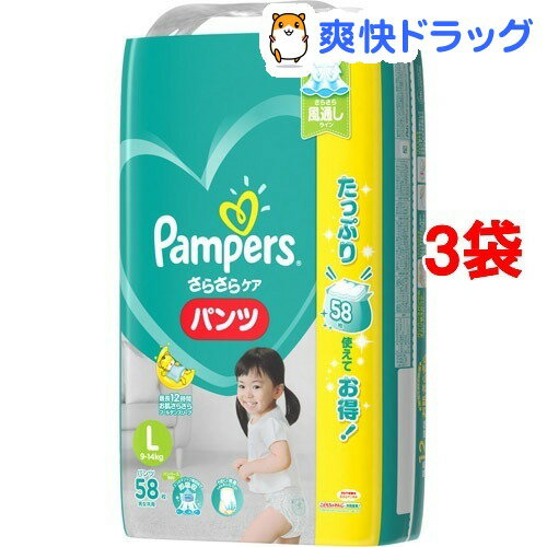 パンパース おむつ さらさらパンツ ウルトラジャンボ L(58枚入*3コセット)...