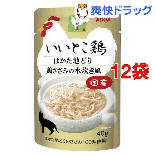 いいとこ鶏 はかた地どり 鶏ささみの水炊き風(40g*12コセット)【d_aix】