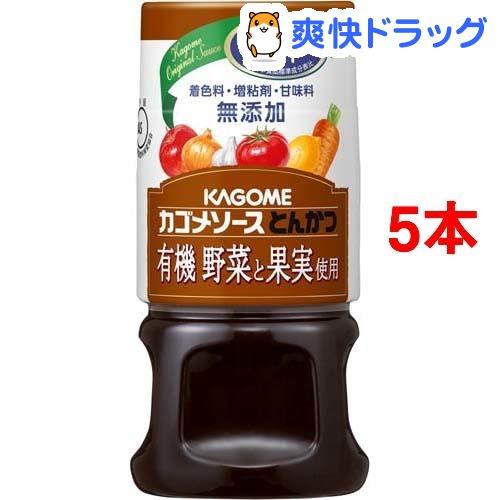 カゴメ 有機野菜と果実使用 とんかつ(160mL*5コセット)【カゴメソース】
