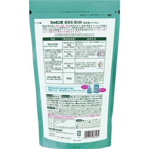 シャボン玉 酸素系漂白剤(750g*3コセット)【シャボン玉石けん】