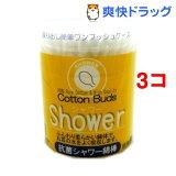 抗菌 シャワー 綿棒(80本入*3コセット)