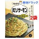 キユーピー あえるパスタソース 炙りサーモン(26.5g*2*2コセット)【あえるパスタソース】