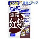 DHC 濃縮紅麹 20日分(20粒)【DHC サプリメント】