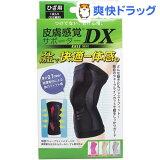 皮膚感覚サポーターDX ひざ用 ブラック Sサイズ(1枚入)