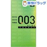 コンドーム/ゼロゼロスリー(003) アロエ2000(10コ入)