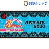 コンドーム/アネシス2000 3P(1セット)