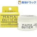 ママバター フェイス&ボディクリーム(25g)【ママバター】