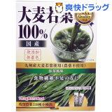 九州産大麦若葉100%(3g*44包入)