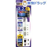エルパ スイッチ付タップ 2個口 2m USB3.4A WBS-LS22USBW(1本入)