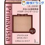 【おまけ付】プリマヴィスタ きれいな素肌質感 パウダーファンデーション オークル 03(9g)