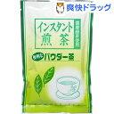 【訳あり】寿老園 インスタントティー 煎茶 パウダー(60g)【寿老園】