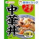 金のどんぶり お手軽一品 中華丼(160g)【金のどんぶり】