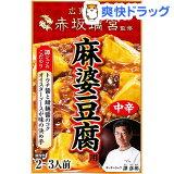 広東名菜 赤坂璃宮 麻婆豆腐用(2〜3人前)