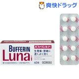 バファリン ルナi(セルフメディケーション税制対象)(40錠)