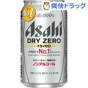 アサヒ ドライゼロ☆送料無料☆アサヒ ドライゼロ(350mL*24本入)