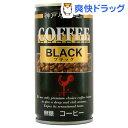 神戸居留地 ブラックコーヒー 190gX30本入★税込3150円以上で送料無料★