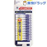 デンタルプロ 歯間ブラシ 1(SSSサイズ*15本入)【デンタルプロ】[歯ブラシ 歯間ブラシ 口臭予防]