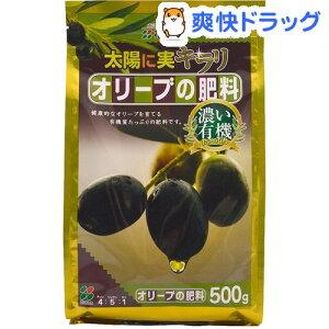 オリーブの肥料★税抜1900円以上で送料無料★オリーブの肥料(500g)