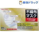 PM2.5対応フィルタ使用 不織布マスク レギュラーサイズ(20枚入)