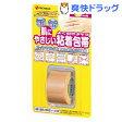 粘着包帯 よくのび(25mm*3m)【粘着包帯 よくのび】