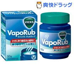 ヴィックス ヴェポラッブ(50g)【ヴィックス(VICKS)】【RCP】